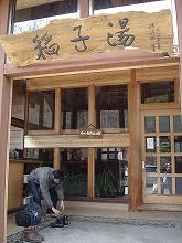 Inagoyu